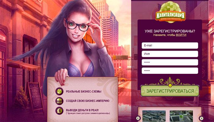Капитализация: Войны собственности - онлайн игра