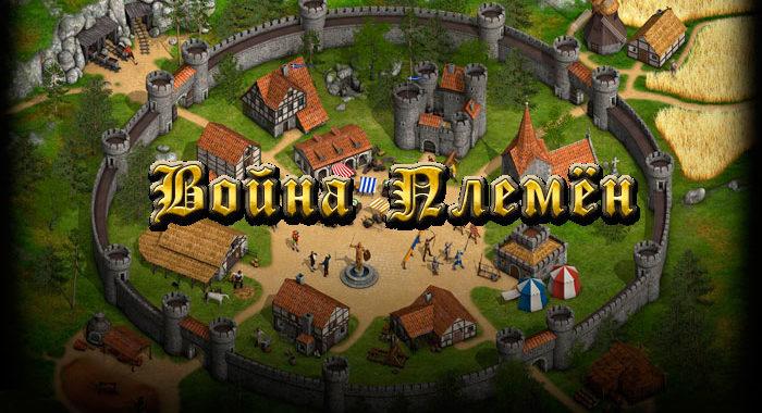 Война племен - онлайн игра