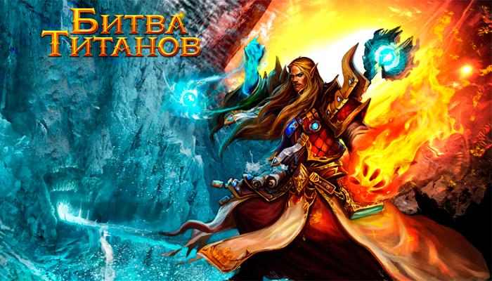 Битва Титанов - онлайн игра