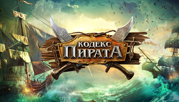 Кодекс пирата - онлайн игра