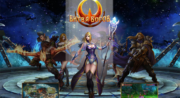 Битва богов - онланй игра