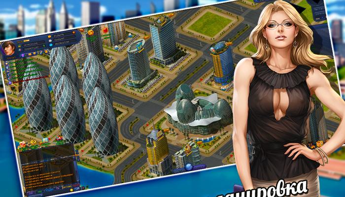 Олигарх - браузерная онлайн игра