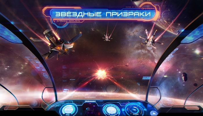 Звездные призраки - космический онлайн симулятор