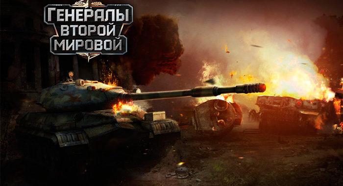 Генералы Второй Мировой - браузерная онлайн игра про Вторую мировую войну