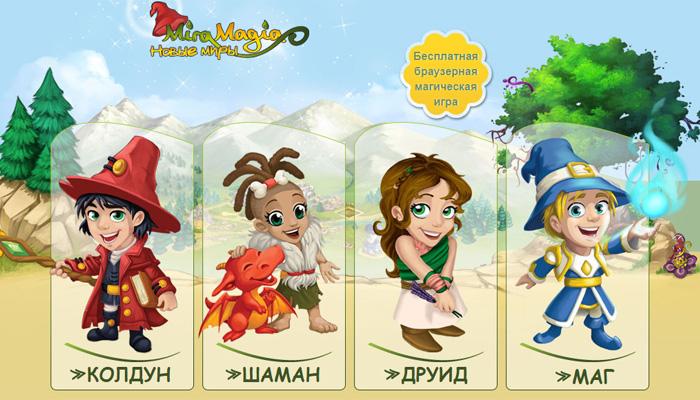 Miramagia - браузерная онлайн игра