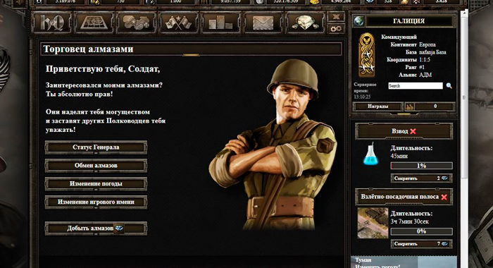 Generals Of War - браузерная стратегия RTS: видео, геймплей