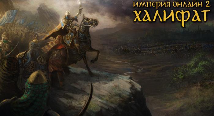 Стратегия Империя Онлайн 2: Халифат