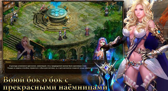 Путь меча - браузерная приключенческая 3D MMORPG