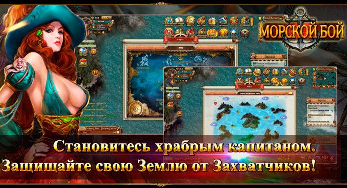 Морской бой - браузерная онлайн игра про пиратов