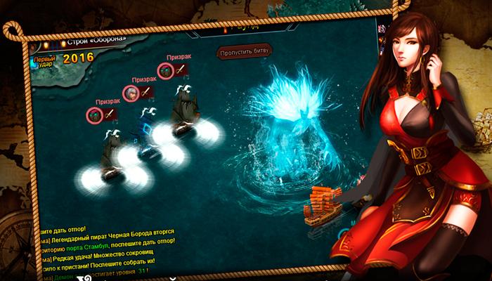 Чёрный корсар - морская онлайн стратегия про пиратов