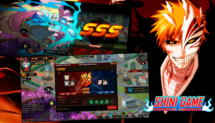 Shini Game - Аниме MMORPG по мотивам манги Bleach