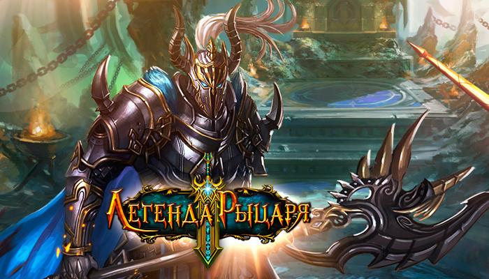 Легенда Рыцаря - браузерная RPG в стиле фэнтези