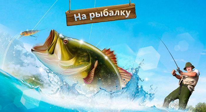 На рыбалку - браузерный онлайн симулятор рыбалки