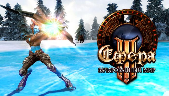 Сфера 3: Зачарованный мир - российская клиентская MMORPG