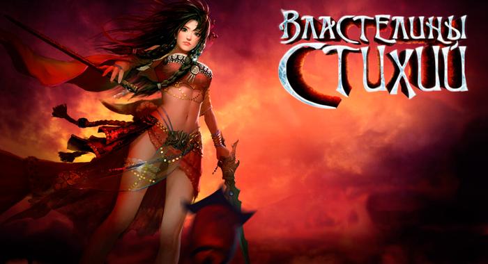 Властелины стихий - онлайн MMORPG в стиле кунг-фу