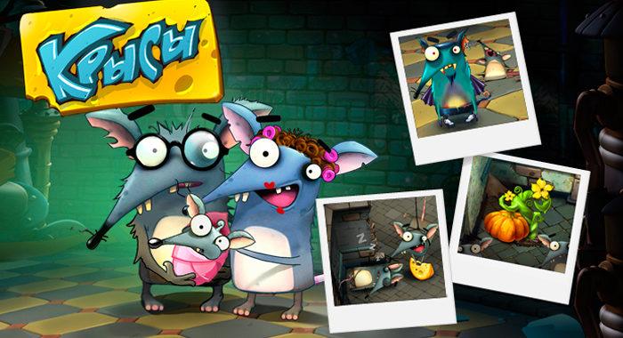 Крысы - браузерная мультяшная игра в жанре MMORPG