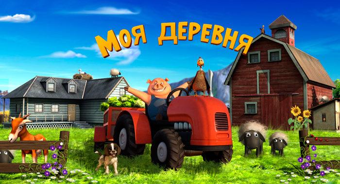 Моя деревня - браузерный симулятор фермы