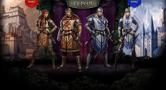 Время для Героя - браузерная средневеково-фэнтезийная РПГ игра