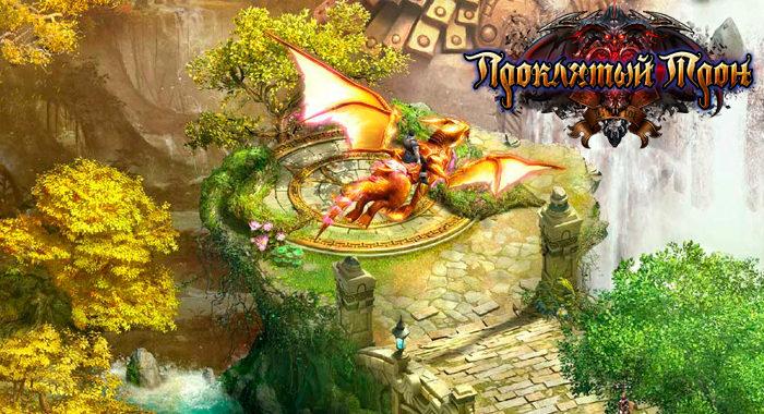 Проклятый трон - браузерная онлайн RPG в мире фэнтези