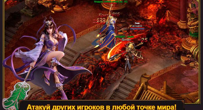 Запретное Царство - браузерная action MMORPG в стиле фэнтези