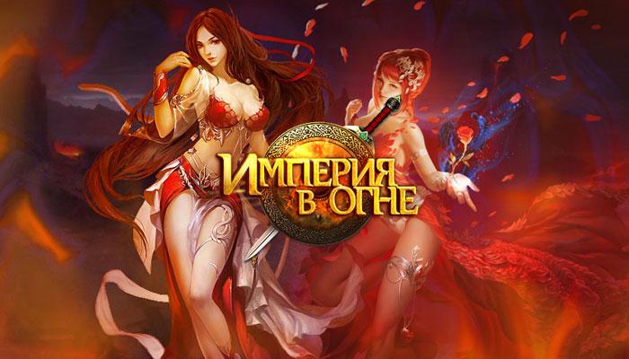 Империя в Огне - браузерная стратегия с элементами MMORPG