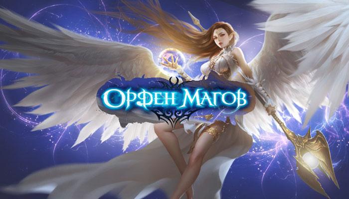 Орден Магов - браузерная игра про волшебников в жанре RPG