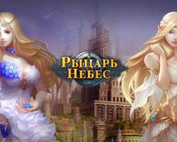 Рыцарь небес - браузерная фэнтези MMORPG