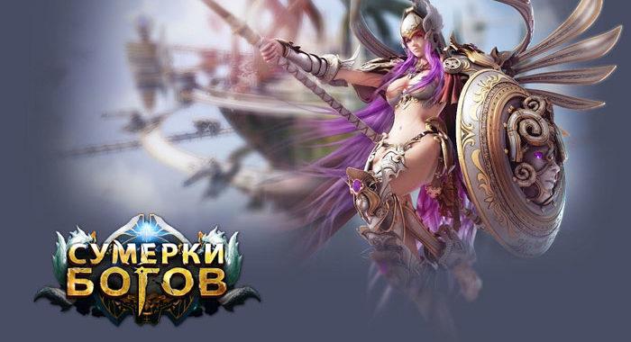 Сумерки богов - браузерная MMORPG в стиле фэнтези