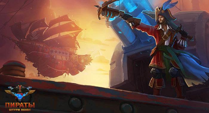 Пираты: Штурм небес - Многопользовательская клиентская компьютерная игра в жанре action