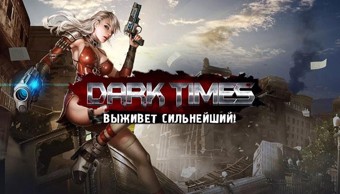Dark Times - игра в жанрах шутера и РПГ про зомби и постапокалипсис