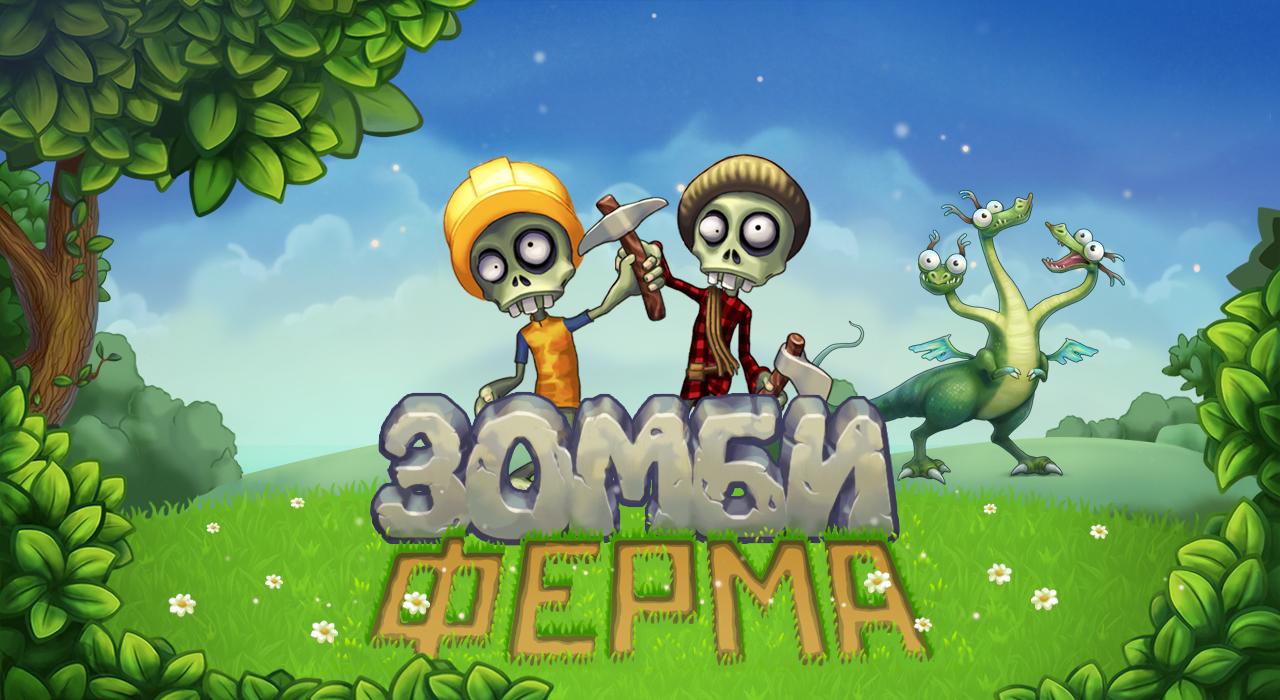 ☺ игры зомби ☻, играть в игры зомби онлайн бесплатно