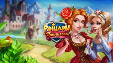 Верность: рыцари и принцессы